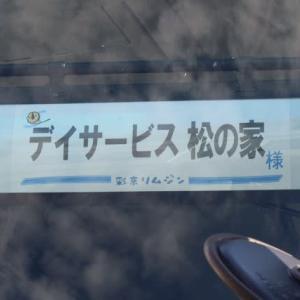 松の家バス旅行2019その1