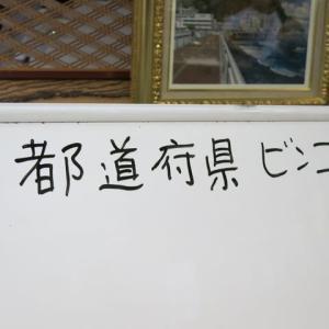 都道府県ビンゴ