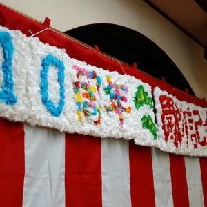 感謝!開所10周年@デイサービス松の家塩原温泉