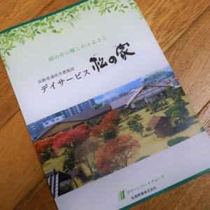 松の家パンフレットをリニューアル。