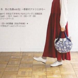 個展『春夏秋冬色と色展vol.6』いよいよ来週土曜日開催&ショップご予約販売のお知らせ♪