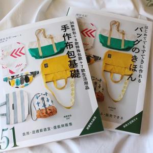 中国語翻訳版『はじめてでもすてきに作れるバッグのきほん』(西東社)
