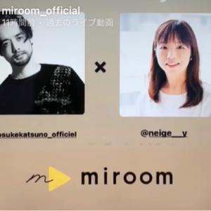 miroom洋輔先生とのインスタトークライブご視聴ありがとうございました!