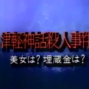「津軽神話殺人事件・トラベル探偵みちのく婚前旅行」 (1988年)  風見潤 『津軽神話殺人事件』