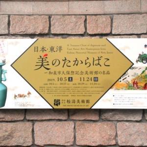 「日本・東洋 美のたからばこ」@松濤美術館