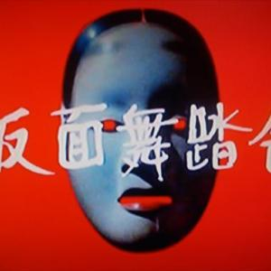 横溝正史シリーズⅡ 「仮面舞踏会」 (1978年)