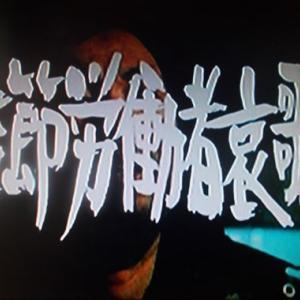 「特別機動捜査隊」 第793話 『季節労働者哀歌』