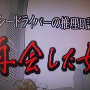 「再会した女」 (1995年)  タクシードライバーの推理日誌シリーズ第6作