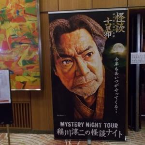 コロナ禍の稲川淳二の怪談ナイト MYSTERY NIGHT TOUR 2020@メルパルクホール