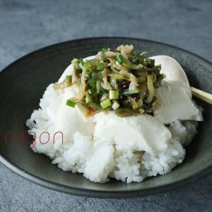 年末年始の食べ過ぎリセット。火を使わず5分で簡単!豆腐とザーサイの「のっけ丼」