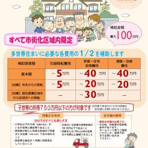 浜松市家族支えあい環境支援補助金