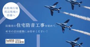 航空自衛隊浜松基地周辺の住宅防音工事
