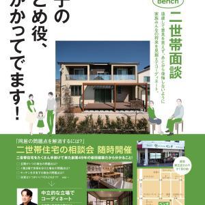 二世帯住宅の無料相談会【随時受付】
