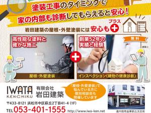 工務店が行なう屋根や外壁の塗装