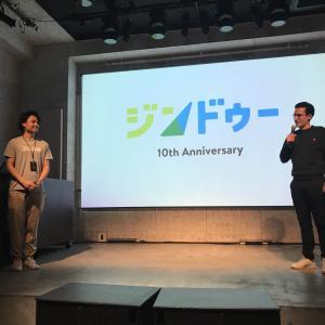 Jimdo Japan10周年記念イベントとロイヤルガーデンカフェ
