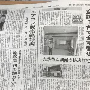 千葉日報さん掲載