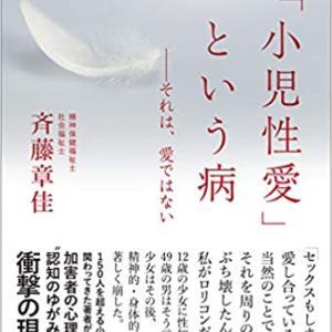 「小児性愛」という病 ―それは愛ではない 斉藤章佳著。