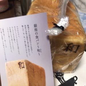 銀座の食パン~和(なごみ)~。