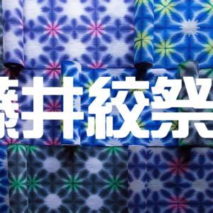 藤井絞祭りが開催されます