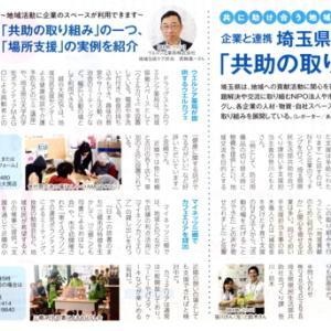 お知らせ(ちいき新聞)