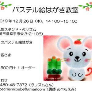 お知らせ(パステルアート教室)