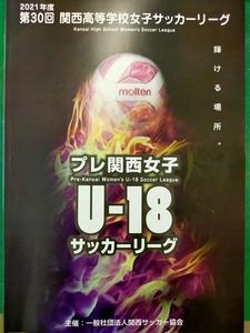 関西高校リーグ兼プレ関西U18リーグプログラム