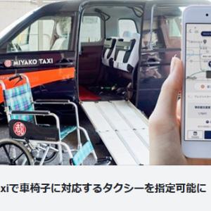 JapanTaxiで車椅子に対応するタクシーを指定可能に