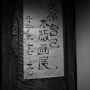 久保舎己 木版画展 @新潟絵屋