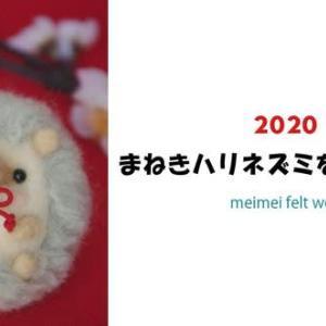 福を招きマウス☆まねきハリネズミをつくろう!in西中島 のご案内☆