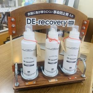 デニム素材の生地を色落ちしにくく洗えるISEYAオリジナル洗剤の「De-recovery」販売中
