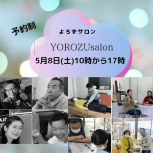 ソーシャルディスタンスイベント【YOROZUsalon2021・5・8】は10時から17時まで!
