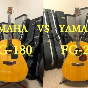 ギター弾き比べ!YAMAHA FG 180 VS YAMAHA FG 200!