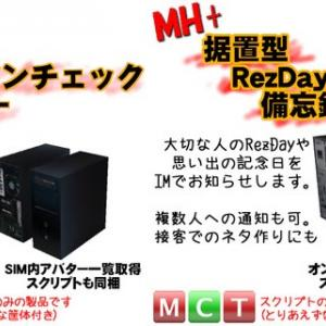 MH+ 据置型オンラインチェックサーバー v2.1 (update) / MH+ 据置型RezDay備忘録サーバー v2.1 (update)