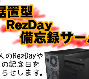 MH+ 据置型RezDay備忘録サーバー v2.0 (update)