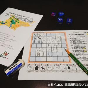 紙ペンゲーム「アイヌの大地」サポートページ