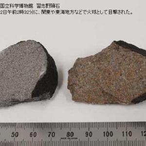 7月2日未明の関東の大火球、千葉のマンションに落下した「習志野隕石」だった!