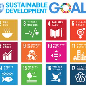 持続可能な開発目標(SDGs)の1つ「持続可能な教育(ESD)」と新学習指導要領の関係は?