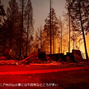 """気象兵器?カリフォルニアの山火事は気象兵器かもしれない?宇宙人の""""地球侵略工作""""が始まっている"""