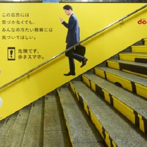 イグ・ノーベル賞に「歩きスマホの集団行動学」日本人15年連続受賞!