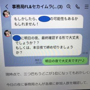 いよいよ明日セカイムラの起動式。東京のかた、明日の起動式に来てください!