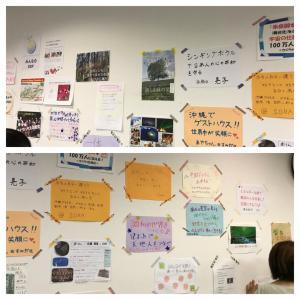 オリンピックの裏イベント 新宿で開催しました セカイムラ起動式