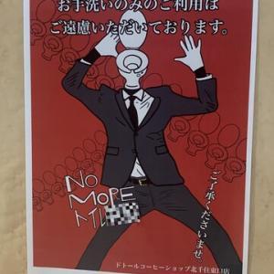 日本一有名な泥棒、映画泥棒について