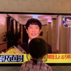 朝日新聞デジタルに『半沢直樹』論が載りました