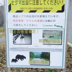幌加除雪ステーションのヒグマ注意看板@上士幌町