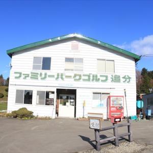 2019.11.9-10 ファミリーパーク追分オートキャンプ場