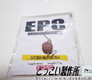 EP8とEP10試験販売版を通販開始しました(:з)