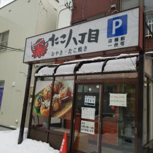 たこ八丁目さんでおやき(札幌市白石区栄通8)