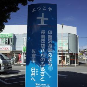 谷津よ! 臼井~印旛・本埜~木下