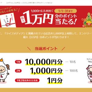 【1/31迄】ライフメディア 1等1万円分 ハズレ無しのお年玉キャンペーン! まだ間に合いますよ!