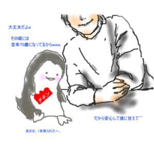 年の差夫婦ログ 老後についての続編?